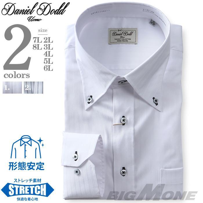 2点目半額 大きいサイズ メンズ DANIEL DODD 形態安定 長袖 ワイシャツ ボタンダウン ストレッチ d494az102
