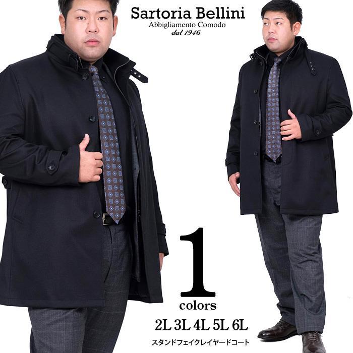 大きいサイズ メンズ SARTORIA BELLINI スタンド フェイク レイヤード コート 撥水加工 sl4101-kg