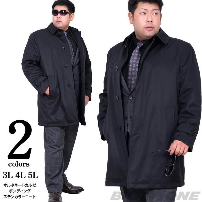 大きいサイズ メンズ オルタネート カルゼ ボンディング ステンカラー コート 撥水加工 秋冬新作 224318-41