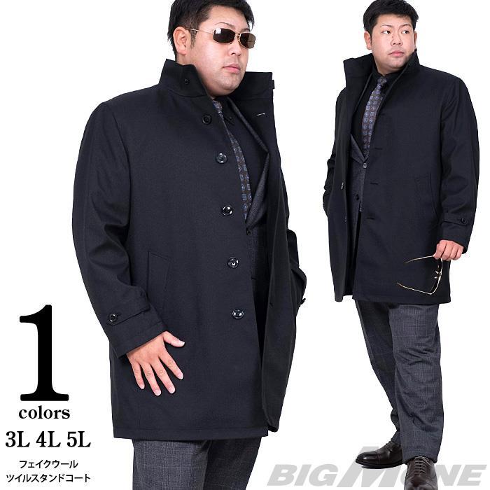 大きいサイズ メンズ フェイク ウール ツイル スタンド コート 撥水加工 224902-41