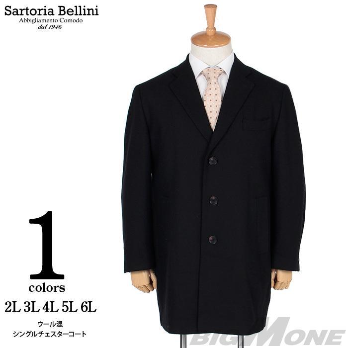 大きいサイズ メンズ SARTORIA BELLINI ウール混 シングル チェスター コート az34w19c916