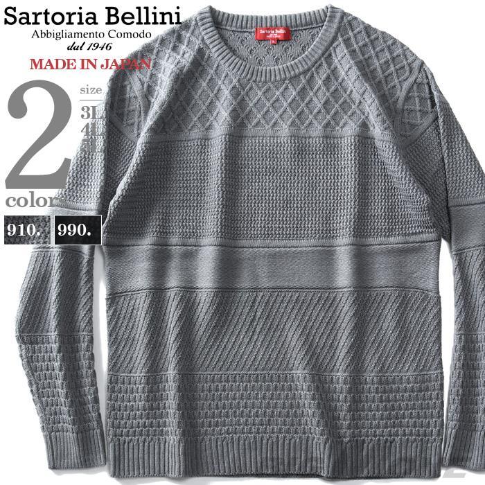 大きいサイズ メンズ SARTORIA BELLINI 日本製 ウールブレンド 網み柄 ボーダー セーター made in japan 92102601