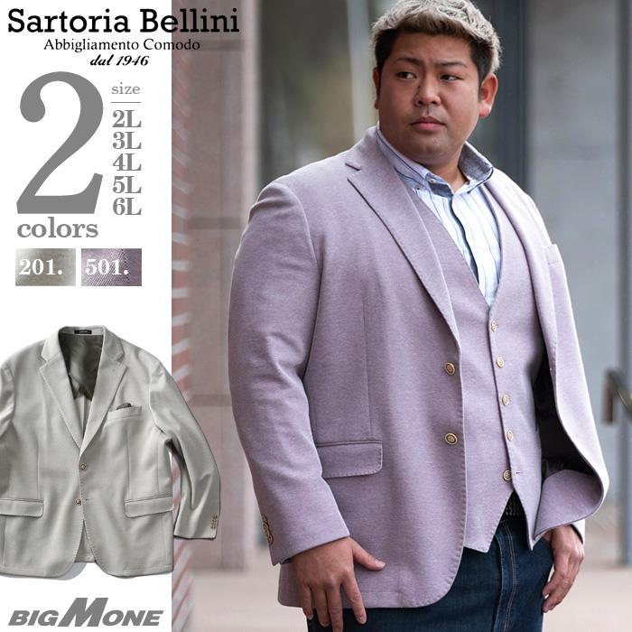 大きいサイズ メンズ SARTORIA BELLINI セットアップ シングル 2ツ釦 テーラード ジャケット azjk3420h102