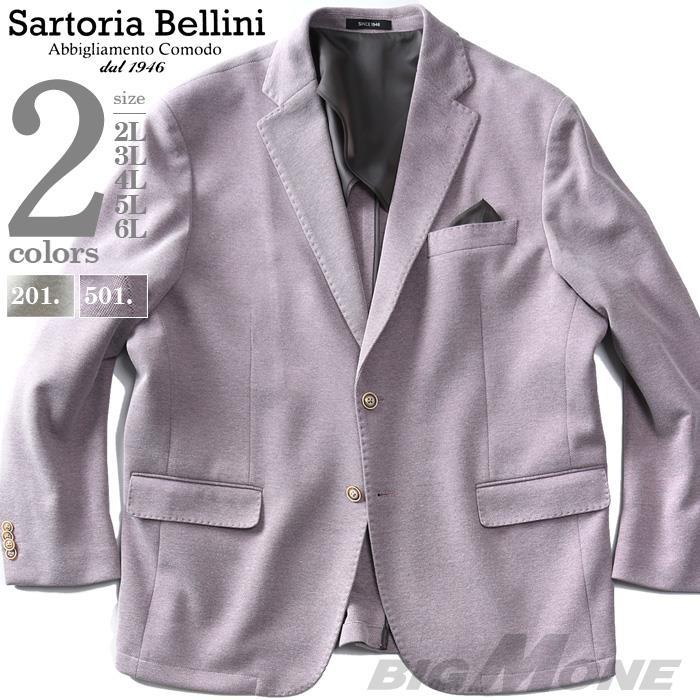 大きいサイズ メンズ SARTORIA BELLINI セットアップ シングル 2ツ釦 テーラード ジャケット 春夏新作 azjk3420h102