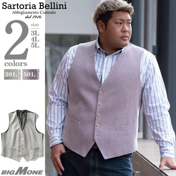 大きいサイズ メンズ SARTORIA BELLINI セットアップ ベスト azve3420h102
