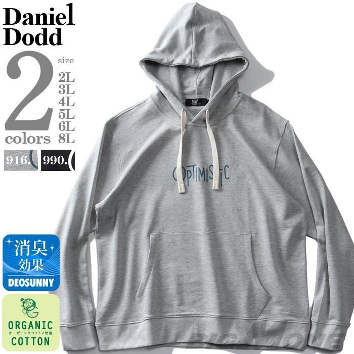 早割A 大きいサイズ メンズ DANIEL DODD オーガニックコットン プリント プルオーバー パーカー OPTIMISTIC azsw-200102