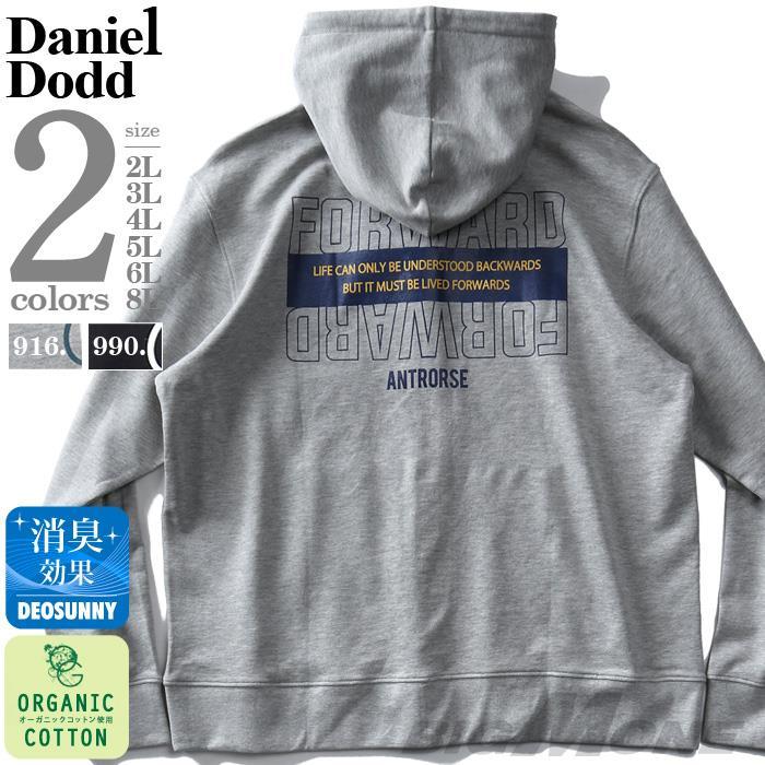 早割A 大きいサイズ メンズ DANIEL DODD オーガニックコットン プリント フルジップ パーカー FORWARD azsw-200103