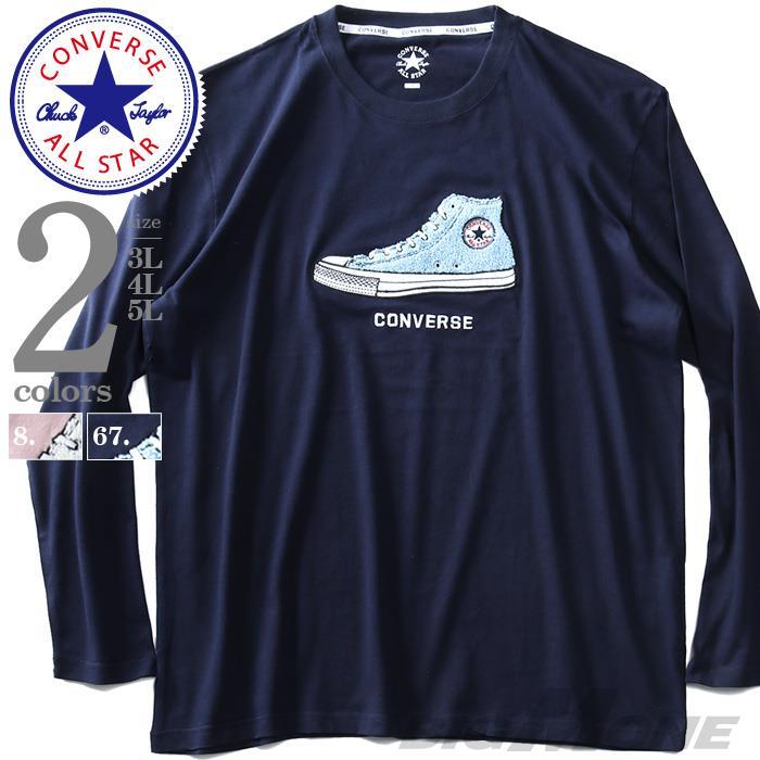 大きいサイズ メンズ CONVERSE コンバース サガラ刺繍 ロング Tシャツ 春夏新作 0160-0105