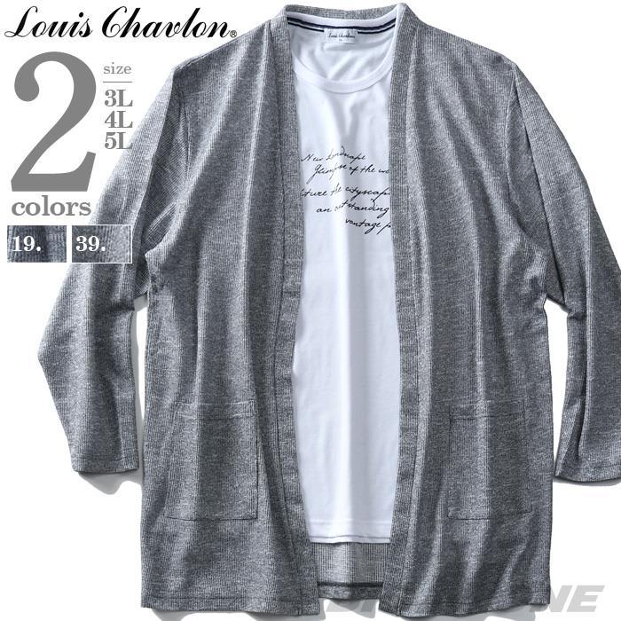 大きいサイズ メンズ LOUIS CHAVLON ルイシャブロン ニットソー カーディガン アンサンブル 0160-0146
