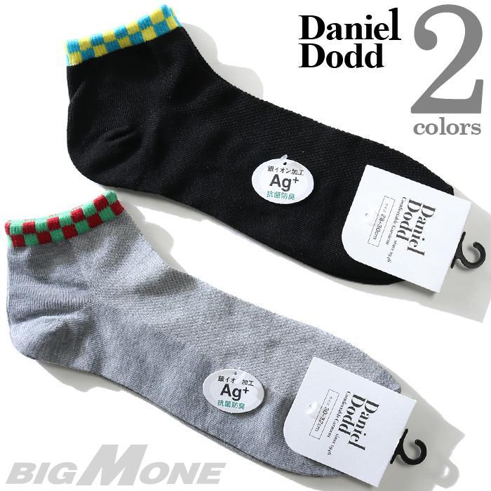 大きいサイズ メンズ DANIEL DODD 抗菌防臭 スニーカー ソックス 靴下 春夏新作 azsk-209025