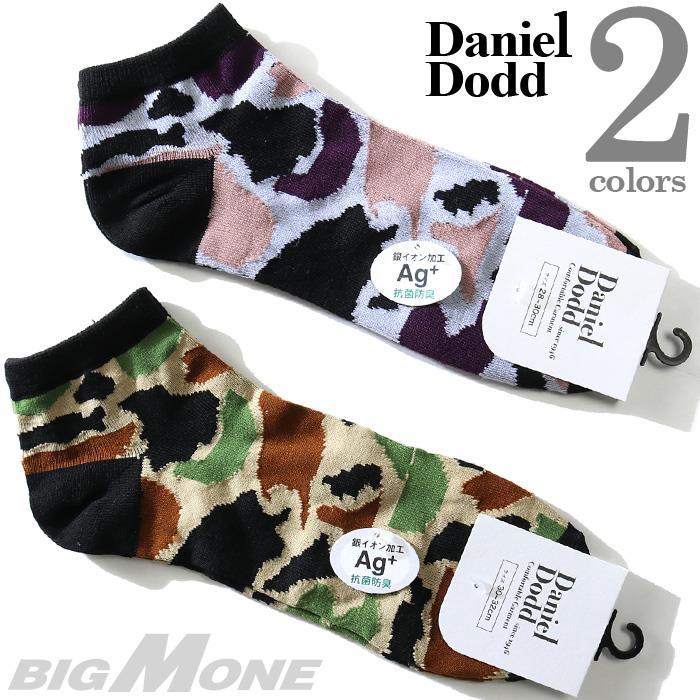大きいサイズ メンズ DANIEL DODD 抗菌防臭 迷彩柄 スニーカー ソックス 靴下 春夏新作 azsk-209027