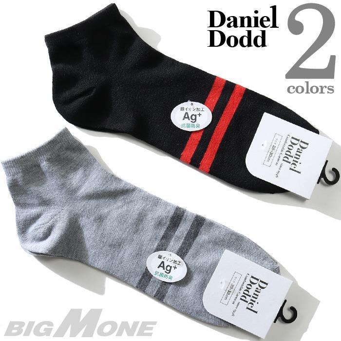 大きいサイズ メンズ DANIEL DODD 抗菌防臭 ボーダー柄 スニーカー ソックス 靴下 春夏新作 azsk-209030