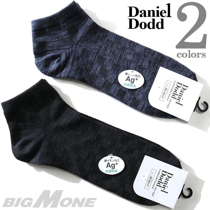 大きいサイズ メンズ DANIEL DODD 抗菌防臭 チェック柄 スニーカー ソックス 靴下 春夏新作 azsk-209032