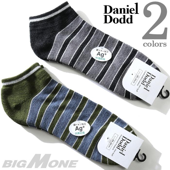 大きいサイズ メンズ DANIEL DODD 抗菌防臭 ボーダー柄 スニーカー ソックス 靴下 春夏新作 azsk-209035