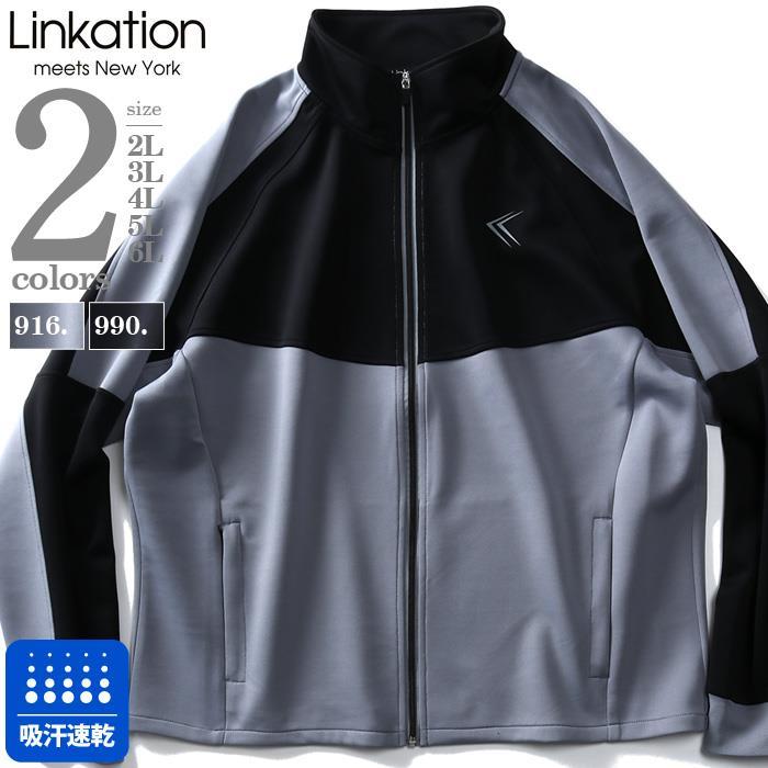 大きいサイズ メンズ LINKATION 吸汗速乾 セットアップ ポンチ スポーツ ジャケット アスレジャー スポーツウェア la-cj200186