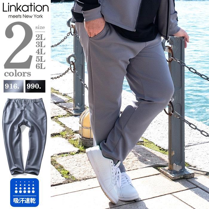 大きいサイズ メンズ LINKATION 吸汗速乾 セットアップ ポンチ スポーツ パンツ アスレジャー スポーツウェア la-swp200101
