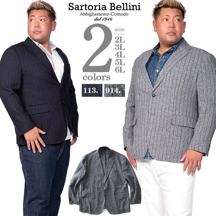 大きいサイズ メンズ SARTORIA BELLINI ストライプ柄 カジュアル ジャケット 春夏新作 azj32s20400