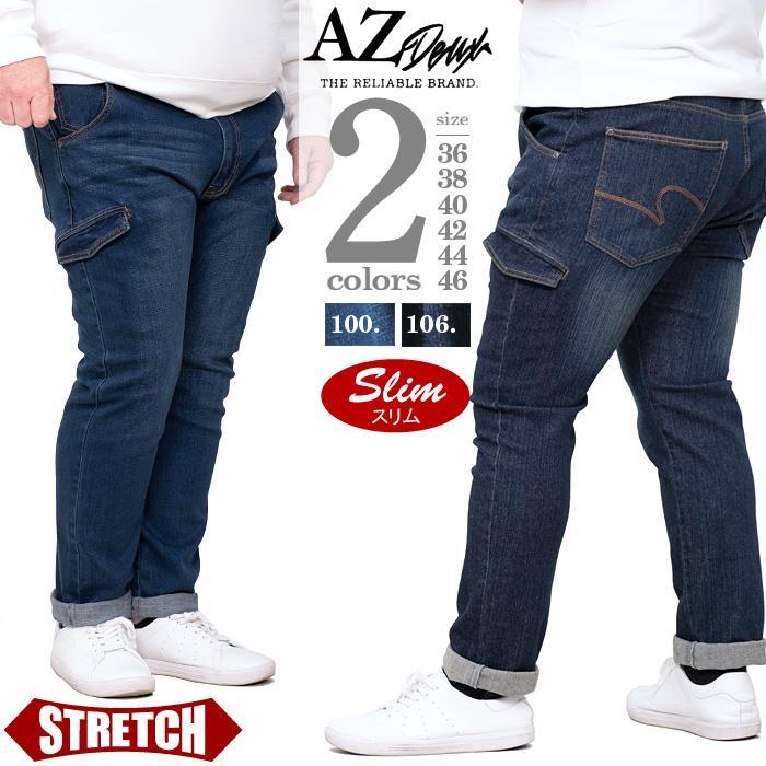 大きいサイズ メンズ AZ DEUX サイド フラップ ストレッチ デニム パンツ スリムフィット azd-1131 緊急セール