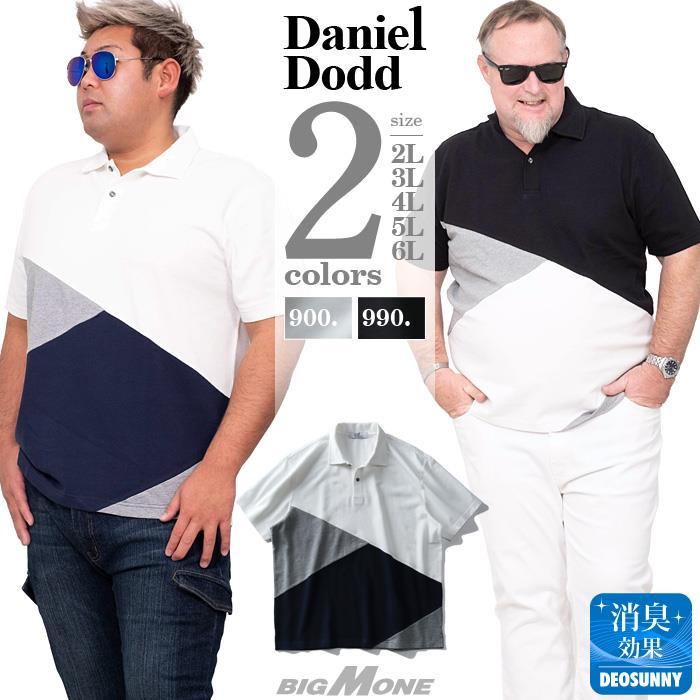 大きいサイズ メンズ DANIEL DODD ブロッキング 切替 鹿の子 半袖 ポロシャツ azpr-200275