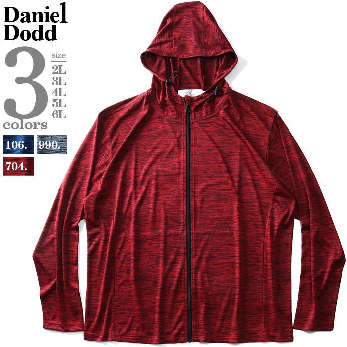大きいサイズ メンズ DANIEL DODD セットアップ カチオン フルジップ パーカー 春夏新作 azcj-200184 上下セットではありません 緊急セール