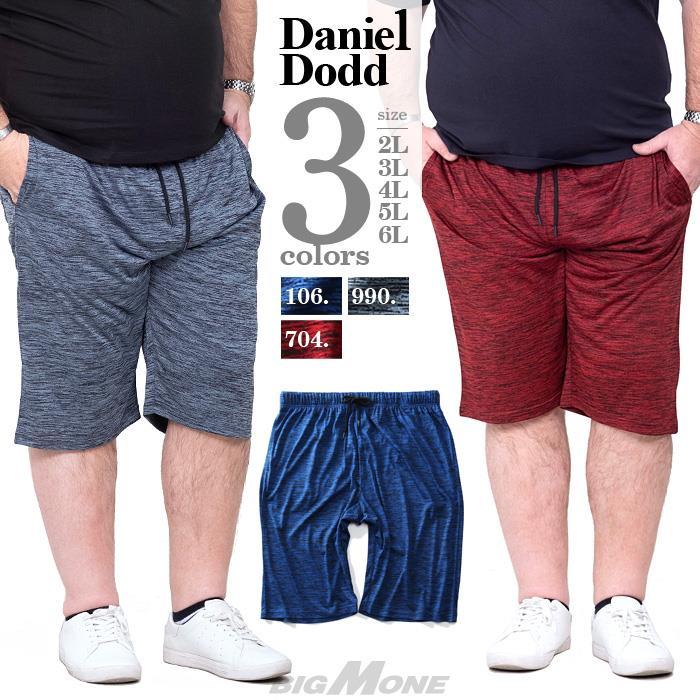 大きいサイズ メンズ DANIEL DODD セットアップ カチオン ショートパンツ 春夏新作 azsp-1478