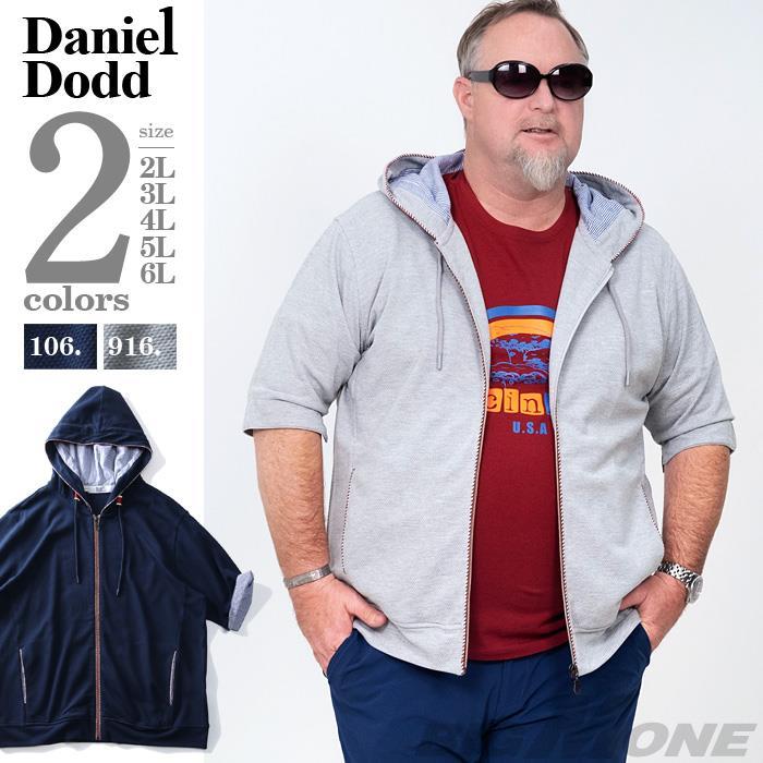 大きいサイズ メンズ DANIEL DODD デザイン フルジップ カット パーカー 春夏新作 azcj-200282 緊急セール