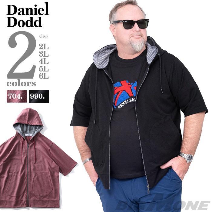 大きいサイズ メンズ DANIEL DODD 鹿の子 フルジップ カット パーカー 春夏新作 azcj-200283