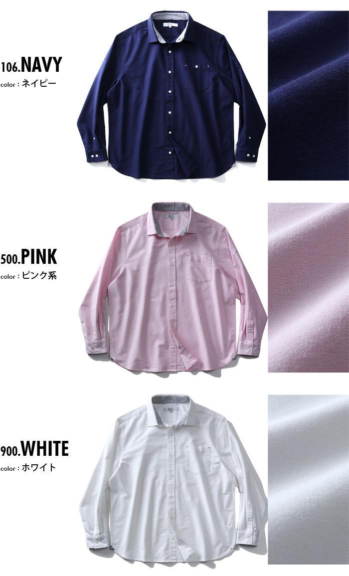 シャツ割 大きいサイズ メンズ DANIEL DODD 長袖 オックスフォード ワイドカラー デザイン シャツ azsh-200106