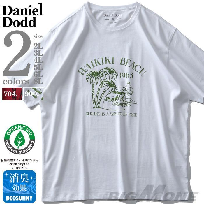 タダ割 大きいサイズ メンズ DANIEL DODD オーガニック プリント 半袖 Tシャツ WAIKIKI BEACH azt-200213
