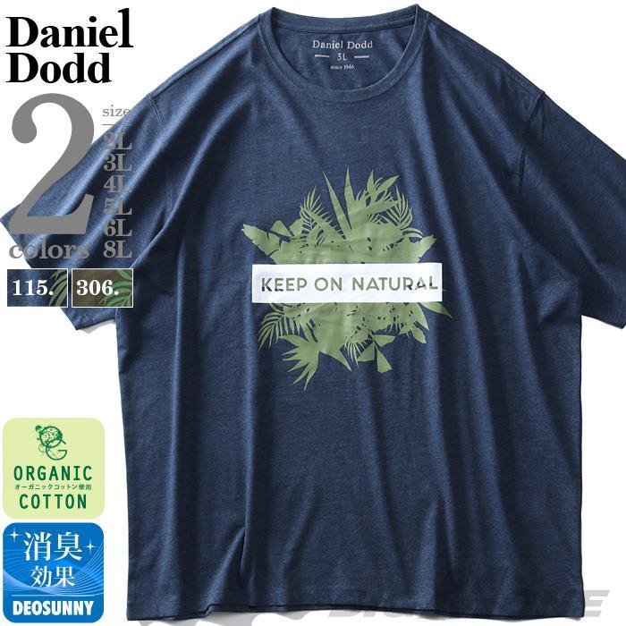 タダ割 大きいサイズ メンズ DANIEL DODD オーガニック プリント 半袖 Tシャツ KEEP ON NATURAL azt-200215
