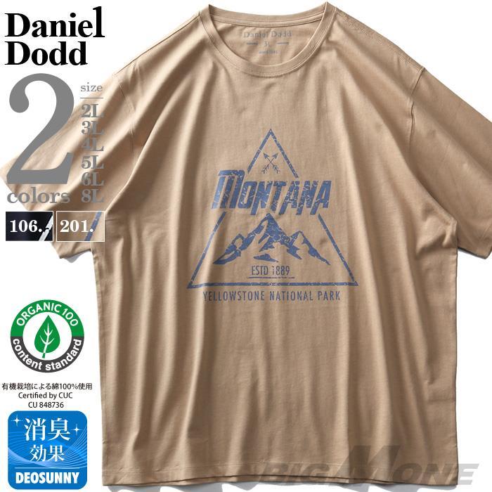 タダ割 大きいサイズ メンズ DANIEL DODD オーガニック プリント 半袖 Tシャツ MONTANA azt-200216