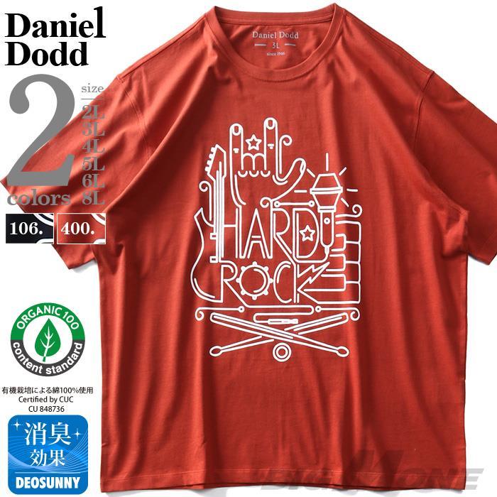 大きいサイズ メンズ DANIEL DODD オーガニック プリント 半袖 Tシャツ HARDROCK azt-200221