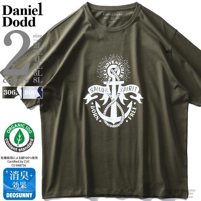 大きいサイズ メンズ DANIEL DODD オーガニック プリント 半袖 Tシャツ SAILOR SPIRIT azt-200223