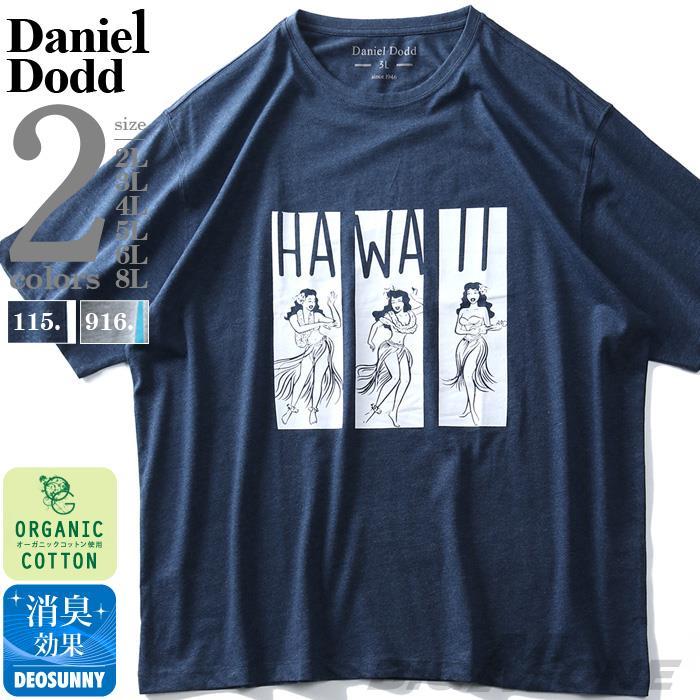 タダ割 大きいサイズ メンズ DANIEL DODD オーガニック プリント 半袖 Tシャツ HAWAII azt-200225