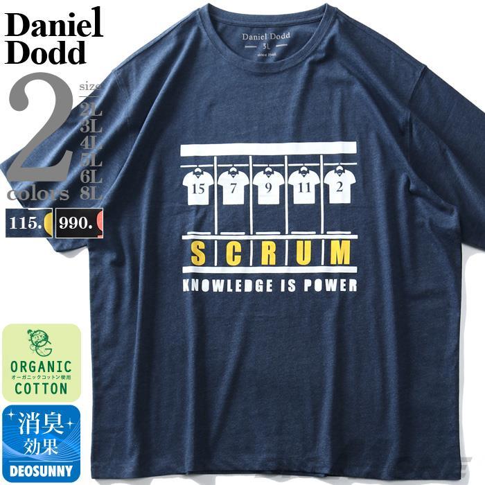 タダ割 大きいサイズ メンズ DANIEL DODD オーガニック プリント 半袖 Tシャツ SCRUM azt-200229