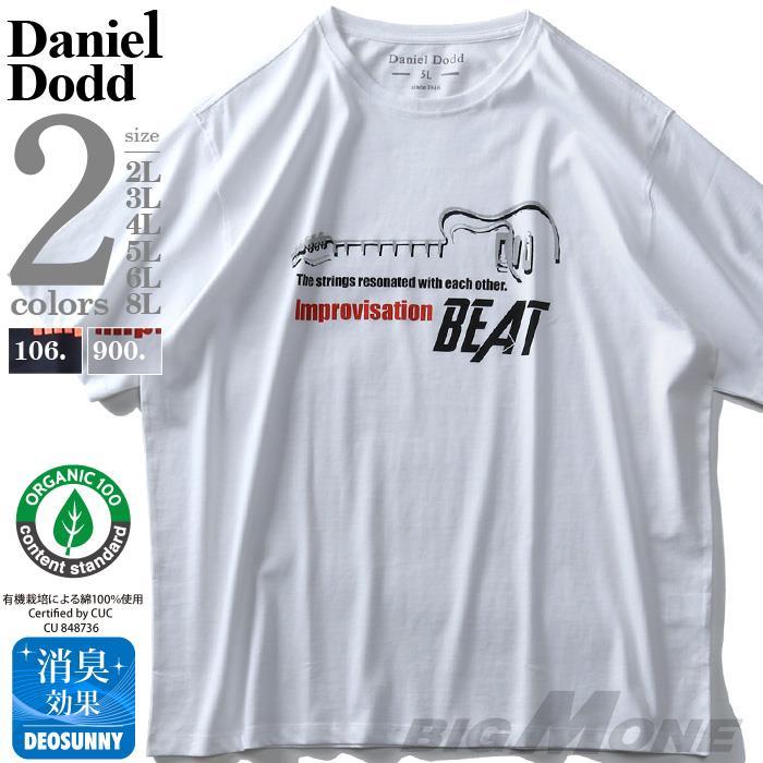 タダ割 大きいサイズ メンズ DANIEL DODD オーガニック プリント 半袖 Tシャツ BEAT azt-200230