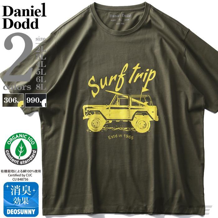 タダ割 大きいサイズ メンズ DANIEL DODD オーガニック プリント 半袖 Tシャツ Surf Trip azt-200217