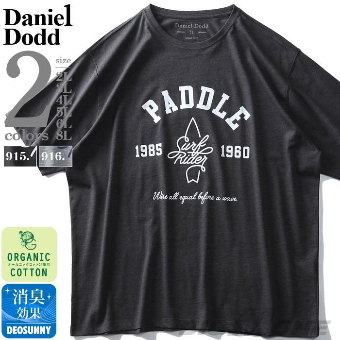 大きいサイズ メンズ DANIEL DODD オーガニック プリント 半袖 Tシャツ PADDLE azt-200219