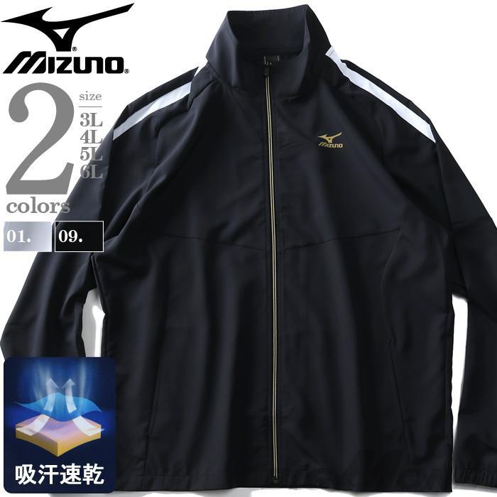 大きいサイズ メンズ MIZUNO ミズノ 吸汗速乾 トレーニング フルジップ クロス シャツ ジャケット UVカット k2jc0b3