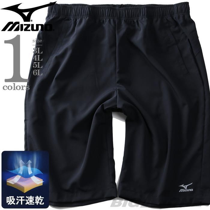 大きいサイズ メンズ MIZUNO ミズノ 吸汗速乾 トレーニング クロス ショートパンツ UVカット k2jd0b31