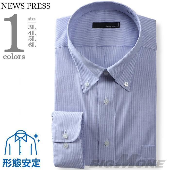 2点目半額 大きいサイズ メンズ NEWS PRESS 長袖 ワイシャツ ボタンダウン 形態安定 eanp90-20