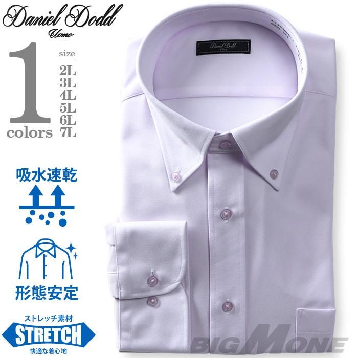 2点目半額 大きいサイズ メンズ DANIEL DODD ノーアイロン 形態安定 長袖 ニット ワイシャツ ボタンダウン 吸水速乾 ストレッチ 日本製生地使用 春夏新作 kcr01000-3