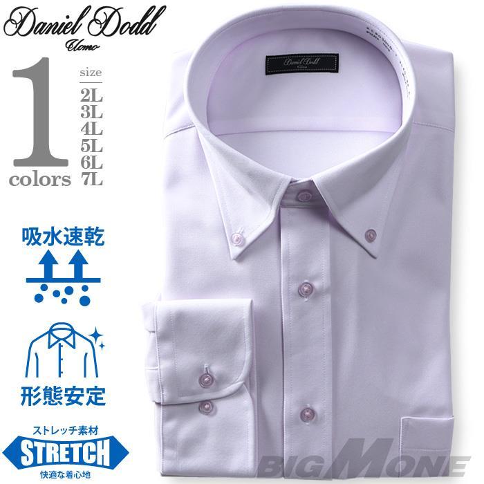 2点目半額 大きいサイズ メンズ DANIEL DODD ノーアイロン 形態安定 長袖 ニット ワイシャツ ボタンダウン 吸水速乾 ストレッチ 日本製生地使用 kcr01000-3