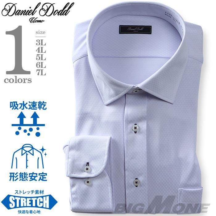 2点目半額 大きいサイズ メンズ DANIEL DODD ノーアイロン 形態安定 長袖 ニット ワイシャツ セミワイドカラー 吸水速乾 ストレッチ 日本製生地使用 kcr01000-4