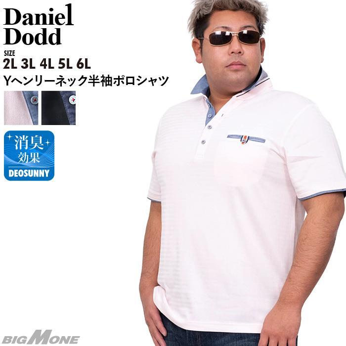大きいサイズ メンズ DANIEL DODD Yヘンリーネック 半袖 ポロシャツ 春夏新作 azpr-200276 緊急セール