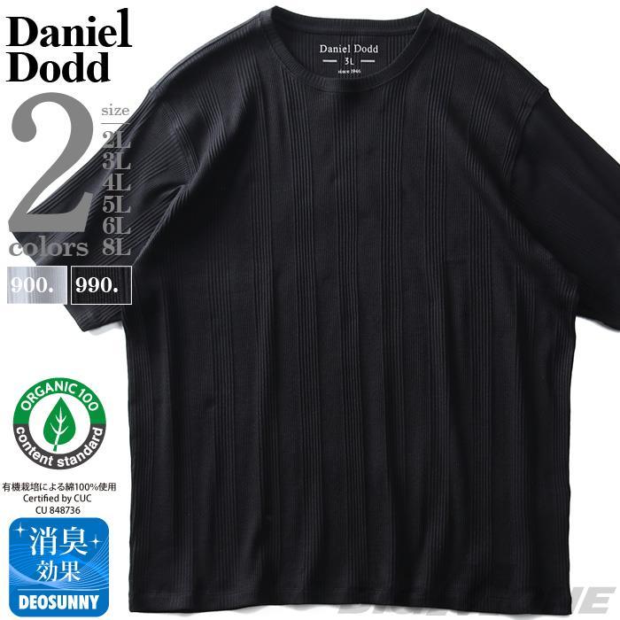 大きいサイズ メンズ DANIEL DODD リブ クルーネック 半袖 Tシャツ オーガニックコットン azt-200269 緊急セール