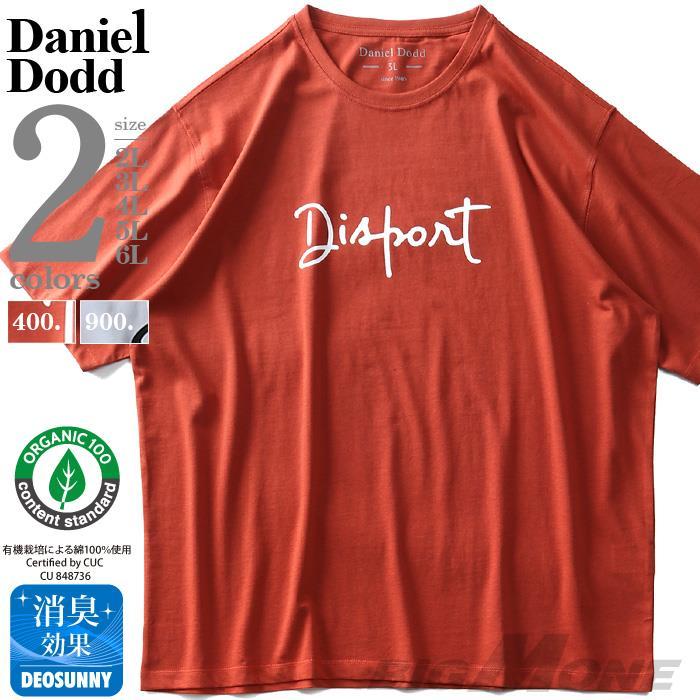 タダ割 大きいサイズ メンズ DANIEL DODD オーガニック プリント 半袖 Tシャツ DISPORT azt-200242