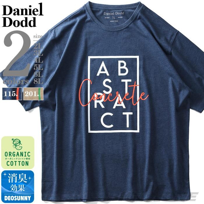 タダ割 大きいサイズ メンズ DANIEL DODD オーガニック プリント 半袖 Tシャツ ABSTRACT azt-200245