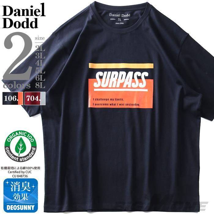 タダ割 大きいサイズ メンズ DANIEL DODD オーガニック プリント 半袖 Tシャツ SURPASS 春夏新作 azt-200246