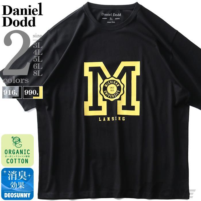 タダ割 大きいサイズ メンズ DANIEL DODD オーガニック プリント 半袖 Tシャツ MICHIGAN azt-200248